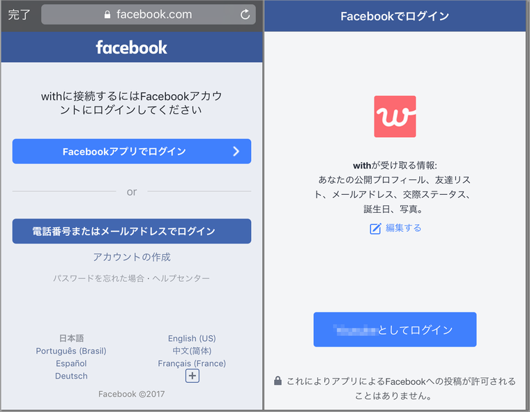 withのfacebookで登録画面