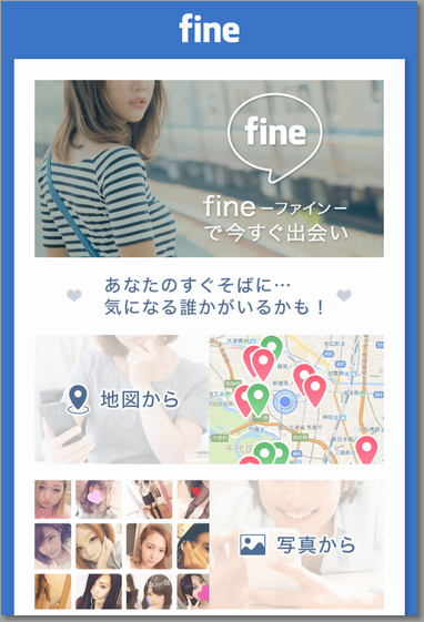 findのホームページ